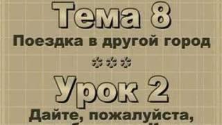 Theme 8 - Lesson 2  Дайте, пожалуйста, один билет до Киева