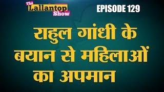 Rafale Deal की बहस में 'औरत मर्द' कहां से ले आए Rahul Gandhi    Lallantop Show   10 Jan