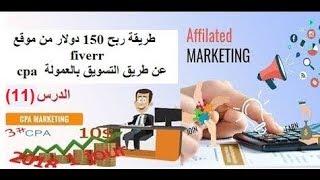 الدرس(11) دورة تعلم cpa طريقة ربح 150 دولار من موقع fiverr  عن طريق التسويق بالعمولة cpa