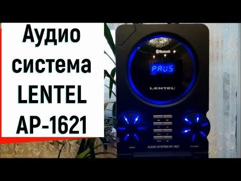 #АкустическаяСистема LENTEL AP-1621. Обзор. Как выбрать акустическую систему. Акустика Лентел.