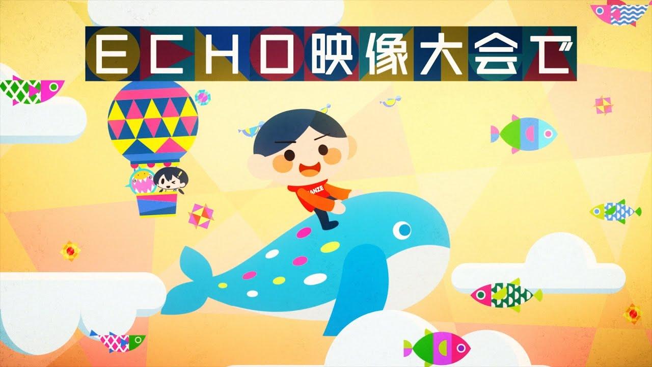 第3回 ECHO映像大会予告映像!!!