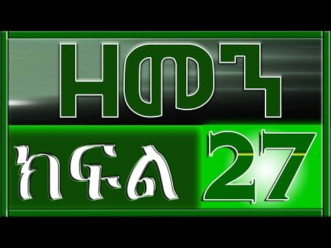 Zemen (ዘመን) Part 27 - New Ethiopian Drama 2017