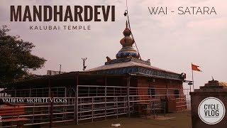 Mandhardevi Temple | Kalubai Mandir  #Cycle vlog