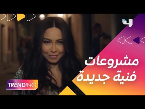 شيرين عبد الوهاب تتحدث عن ألبومها الجديد ومشروعها السينمائي