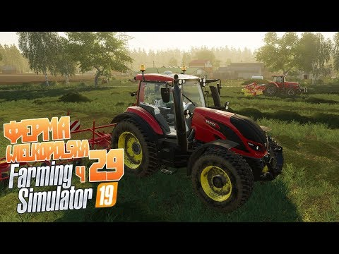Вечерний сенокос, работаем в 4-м! - ч29 Farming Simulator 19