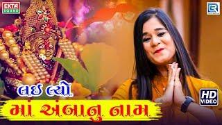 Lai Lo Maa Amba Nu Naam Trusha Rami | New Gujarati Song | લઇ લ્યો માં અંબાનુ નામ | Full HD