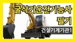 [굴삭기운전기능사 필기] 제01강 (건설기계기관) p1…