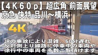 【4K60p】超広角 前面展望 京急 快特 品川~横浜JRの事故により混雑、60分遅れ反対側上り線路に停車中の車両や、徐行中の車両を多数ご覧いただけます