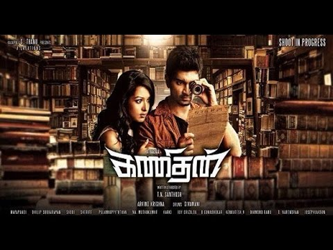 Tent Kottai: Excerpts from Kanithan audio launch function