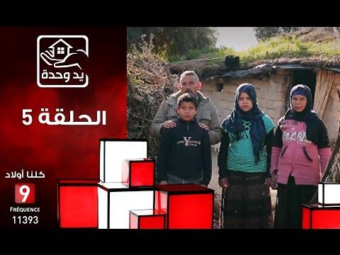 يد وحدة : الحلقة الخامسة - Yed Wahda Ep 5