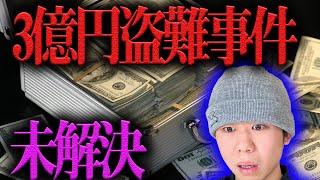 三億円が盗まれた昭和史上最悪の事件。犯人はいまだなお逃走中?時効を迎えたこの事件の真相に迫る いつもユウルチャンネルをご視聴いただきありがとうございます。