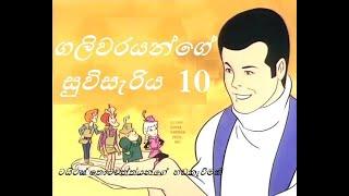 galivar-cartoon-sinhala-10-hd