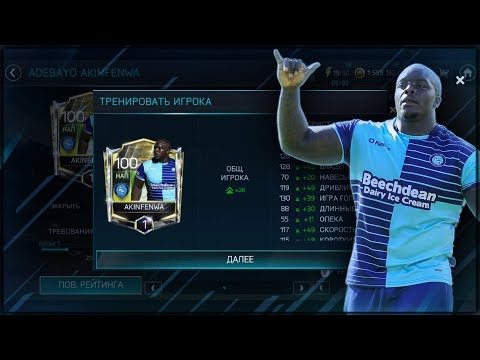 AKINFENWA 100 | ПРОКАЧАЛ БИЧА ЗА 1 МОНЕТУ | FIFA MOBILE