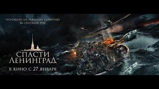 Обзор фильма Спасти Ленинград