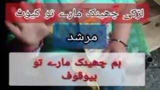 Chota murshid funny poetry viral videos on tik tok.