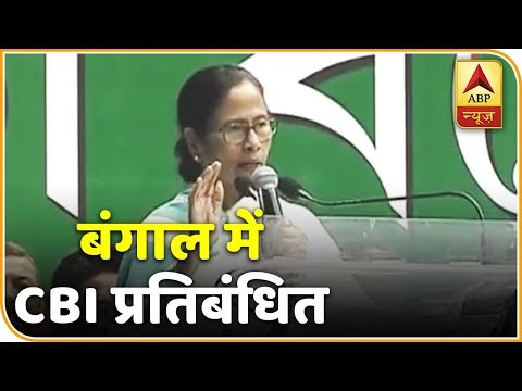 After AP's Chandrababu Naidu, Mamata Banerjee Bars CBI From Entering West Bengal |  ABP News