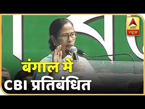 After AP's Chandrababu Naidu, Mamata Banerjee Bars CBI From Entering West Bengal |  ABP News