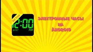 Обзор приложение на Android часы Digital Clock