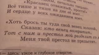 """""""Кубок"""" баллада Жуковского В. А."""