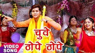 Chuwe Thope Thope - चुवे ठोपे ठोपे - Shiv Shakti - Prince Kumar - Bhojpuri Kanwar Songs