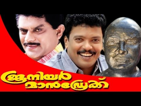 Junior Mandrake | Malayalam Comedy Full Movie | Jagatheesh & Jagathiy