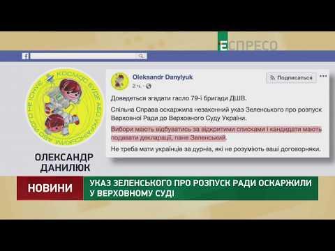 Espreso.TV: Указ Зеленського про розпуск Ради оскаржили у Верховному Суді