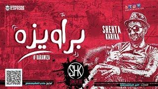 مهرجان براويزه غناء شحته كاريكا | توزيع مادو الفظيع | كلمات امير شيكو