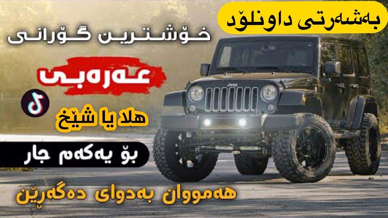 Download Xoshtrin Gorani Arabi 2020 (Hala ya shex)~ خۆشترین گۆرانی عەرەبی ٢٠٢٠ (ھلا یا شيخ )