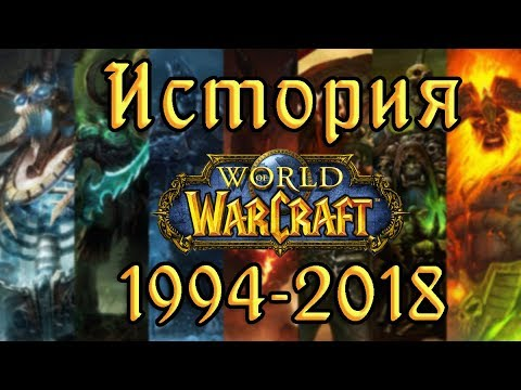 История: World of Warcraft 1994-2018