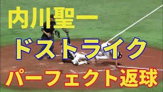 ソフトバンク内川、気迫のレーザービーム 9月14日 ソフトバンク-西武 thumbnail