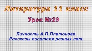 Литература 11 класс (Урок№29 - Личность А.П.Платонова. Рассказы писателя разных лет.)
