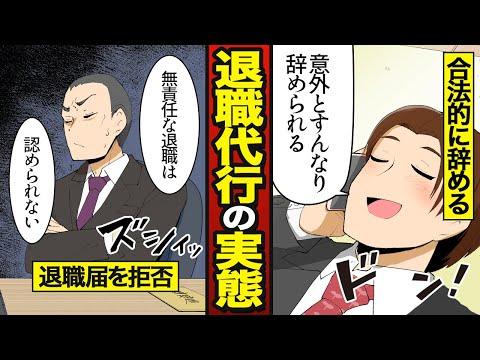 【漫画】退職代行で会社を辞めるとどうなるか?15分で会社とケリがつく… 【メシのタネ】