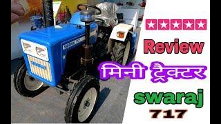 Mini Tractor Swaraj 717 Review | मिनी ट्रैक्टर स्वराज 717 की पूरी जानकारी