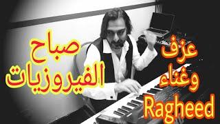 مكس (راجعين ياهوى+شوقولك فينا نرجع) عزف وغناء ... رغيد