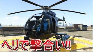GTAでヘリに乗って空で撃ち合ってみた!【GTA5赤髪のとも】