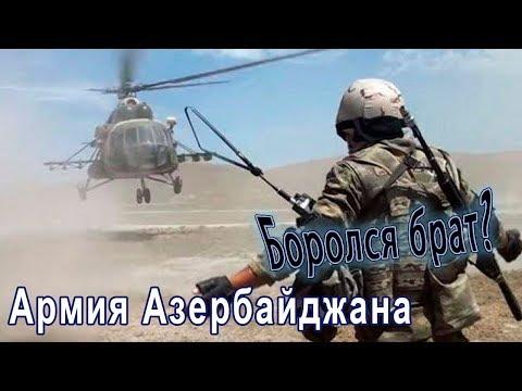 Армия Азербайджана сегодня.