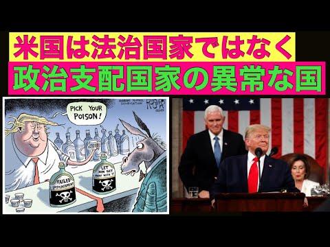 昨日水曜日のトランプ米大統領『上院弾劾裁判』の『無罪評決』を見れば米国は『「法治国家」ではなく「政治支配国家』の『異常な国』である』ことがよくわかる!