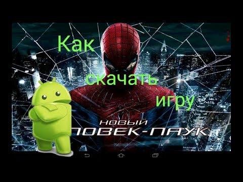 Как скачать игру Новый человек паук на андроид бесплатно