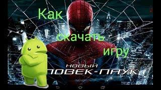 видео Скачать игру Совершенный Человек-Паук для андроид бесплатно