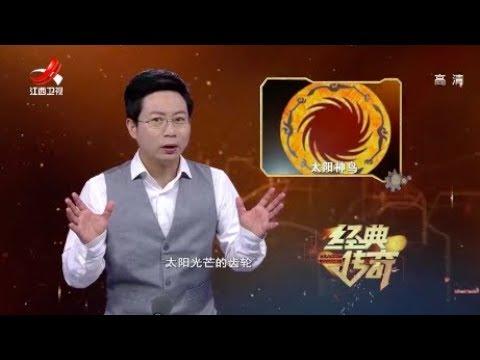 《经典传奇》古代金面具可通天通鬼神20190914[Classic legend]