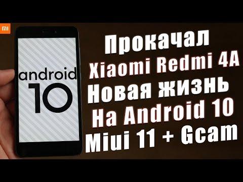 Установил Android 10 на Redmi 4A + Miui 11 + Гугл Камера