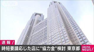 飲食店などに営業時間短縮を要請へ 東京都(20/07/30) - YouTube