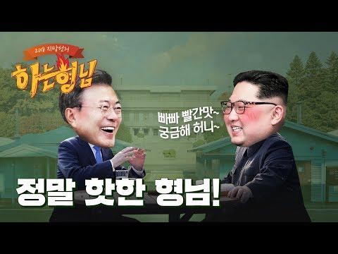 [경향신문×더빙신 안윤상] 2018 지방선거 ③ '핫한 형님?'