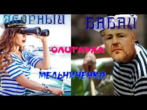 Андрей Мельниченко Якорный бабай