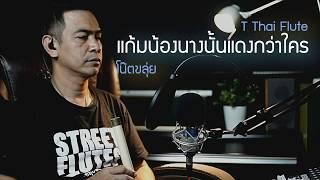แก้มน้องนางนั้นแดงกว่าใคร -  โน๊ตเพลง - Cover - เพลงบรรเลง - T Thai Flute