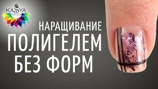 Наращивание ногтей Полигелем без форм