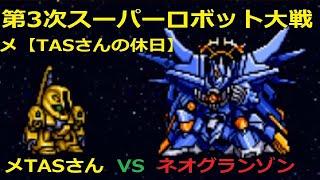 【TASさんの休日】メTASさん1機でネオグランゾンと戦ってみるそうですSFC版第3次スーパーロボット大戦