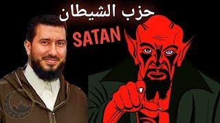 MOHAMED BOUNISS SATAN محمدبونيس حزب الشيطان