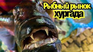 ЕГИПЕТ 2020 Рыбный рынок Хургада Fish Market in Hurgada Хургада 2020