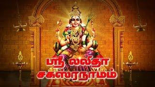 Suryodayam & lalitha sahasranamam 20-09-2016 Putham Puthu Kaalai Vendhar tv Show – Episode 753